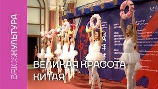 Фестиваль «Великая красота Китая»