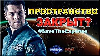Сериал ПРОСТРАНСТВО закрыт? | #SaveTheExpanse | NV