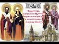 АКАФИСТ СВЯЩЕНHОМУЧЕНИКУ КИПРИЯНУ И СВЯТОЙ МУЧЕНИЦЕ ИУСТИНЕ
