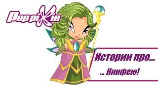 Волшебные ПопПикси - Истории про Нинфею (Cборник 18) | Мультфильм про фей, эльфов, волшебную силу