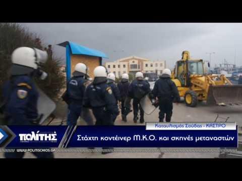 Σούδα Χίου: Πρόσφυγες και μετανάστες καίνε και καταστρέφουν τα πάντα στον καταυλισμό