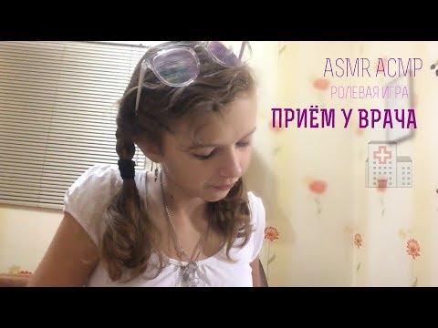 ASMR*АСМР 🚑 ролевая игра 🚑 ПРИЁМ У ВРАЧА 🚑 шёпот