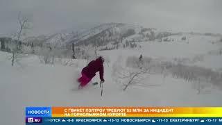 С Гвинет Пэлтроу требуют $3 млн за инцидент на горнолыжном курорте