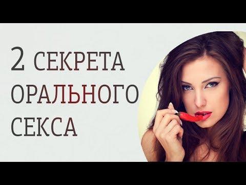 2 секрета орального секса, которые сводят мужчину с ума 18+ - видео онлайн