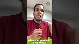 إسمع ماذا قال هادا الجن الامر غريييييب !! 😱😱😱 الراقي المغربي حمزة البيساوي