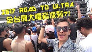 【BryanWu】2017全台最大的電音派對?! Road to Ultra 2017 in Taiwan