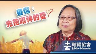 禧福協會 -療傷:先飽嚐神的愛