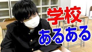 【あるある】僕の学校生活はこんな感じでした(たぶん)【高校生】 thumbnail