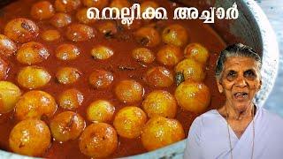 നലലകക അചചർ  Tasty kerala Gooseberry Pickle  Annamma chedathi special