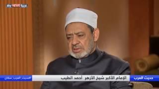 Lفي الدين والسلام والتطرف مع فضيلة الإمام الأكبر شيخ LالأزهرL Lأحمد الطيبL في Lحديث العرب