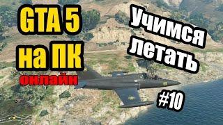 GTA online на ПК. Учимся летать #10 GTA 5 on PC (50fps)(Подпишись на канал, что бы не пропустить угар! Группа ВК: http://vk.com/TERAgamesSHOW., 2015-05-04T10:50:25.000Z)