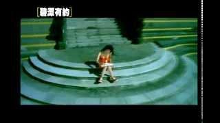 建築動畫 海悅廣告 莫文蔚代言【碧潭有約】聖工坊 2005