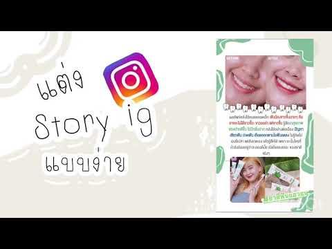 วิธีแต่ง story ig แบบง่ายๆ ไม่ต้องใช้แอพแต่งรูป #คุณแนนพาแต่ง