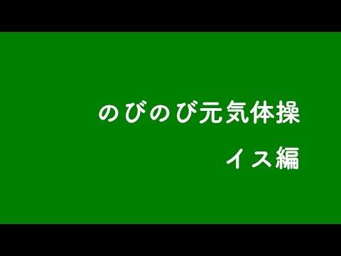 のびのび元気体操DVD のびのび元気体操(イス編)