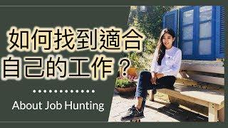 如何找工作?如何找到適合自己的工作?|| Ms. Selena