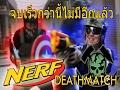 Kreangun X Nerf - Deathmatch จบเร็วกว่านี้ไม่มีอีกแล้ว