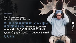 ⚡️ ИНСТАГРАМ ДЛЯ ФУД-ФОТОГРАФА | АЛГОРИТМ [2018]