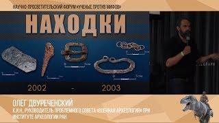 Ученые против мифов: часть-8. Олег Двуреченский: Почему 'черные копатели' - враги науки?