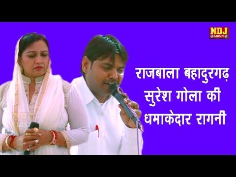 राजबाला बहादुरगढ़ सुरेश गोला की धमाकेदार रागनी - Bhed Batado Sara -किस्सा महाभारत -NDJ Film Official