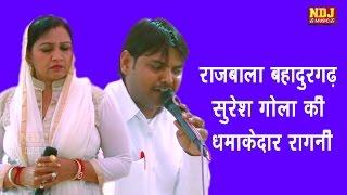 राजबाला बहादुरगढ़ सुरेश गोला की धमाकेदार रागनी Bhed Batado Sara किस्सा महाभारत NDJ Film Official