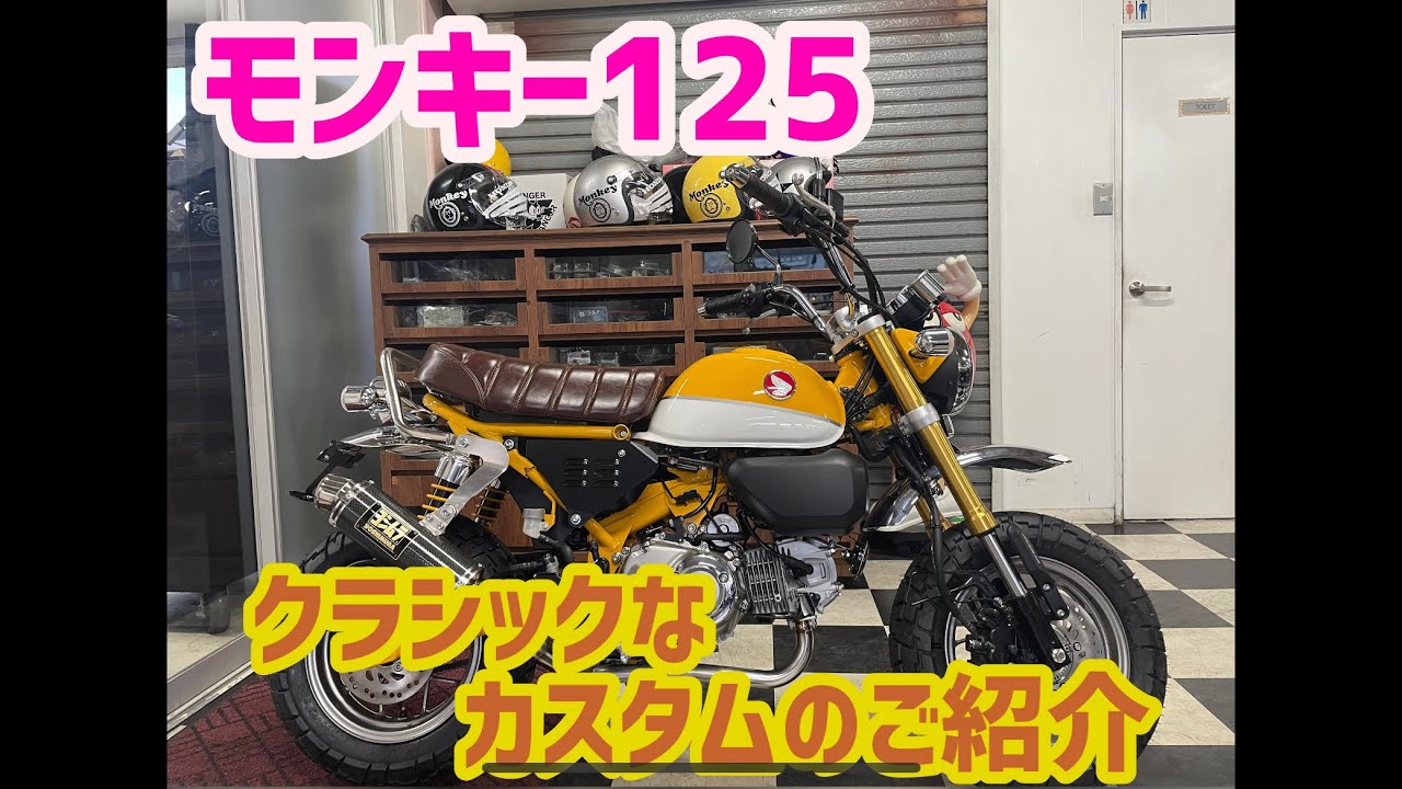 モンキー125 ABS クラシックなカスタムのご紹介です!!
