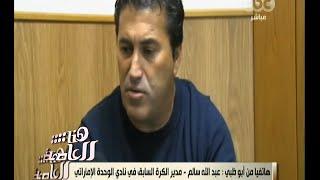 #هنا_العاصمة | مدير الكرة بنادي الوحدة الإماراتي : بيسيرو مدرب كفء وعلى مستوى عالي