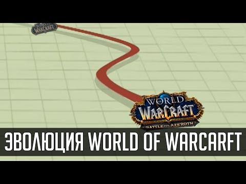ЭВОЛЮЦИЯ WORLD OF WARCRAFT (1999-2018) | Зул