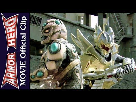 Armor Hero Emperor (Movie) - Official English Clip  [HD 公式] - 1