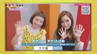 2016.9.4に開催されるスタースカウト総選挙2016告知ムービー(三戸なつ...
