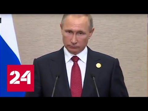 Владимир Путин: трудно вести диалог с людьми, которые путают Австрию с Австралией