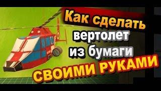 Как сделать  модель вертолета из бумаги своими руками / Простые бумажные поделки / Sekretmastera(Как сделать модель вертолета из бумаги своими руками. Очередная простая бумажная поделка от Sekretmastera. Показ..., 2015-02-27T08:10:28.000Z)