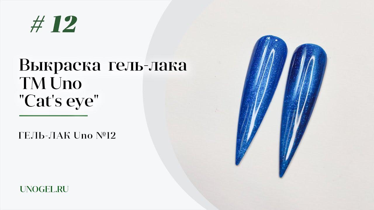 Выкраска: Гель–лак UNO №С12 коллекции Кошачий Глаз