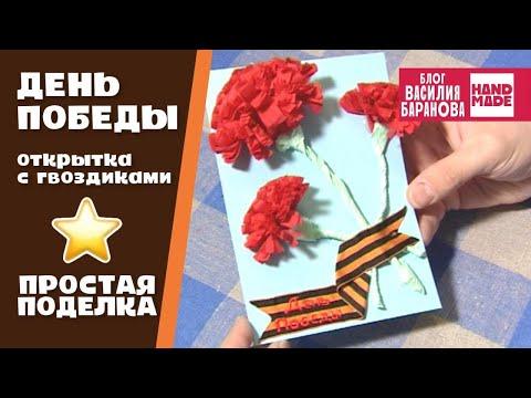 Открытка с гвоздиками «День Победы» / Postcard «Day of victory»