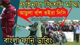 Bangladesh Win The Tri Nation Series 2019_ After Final Match Bangla Funny Dubbing_Soumya_Mosaddek