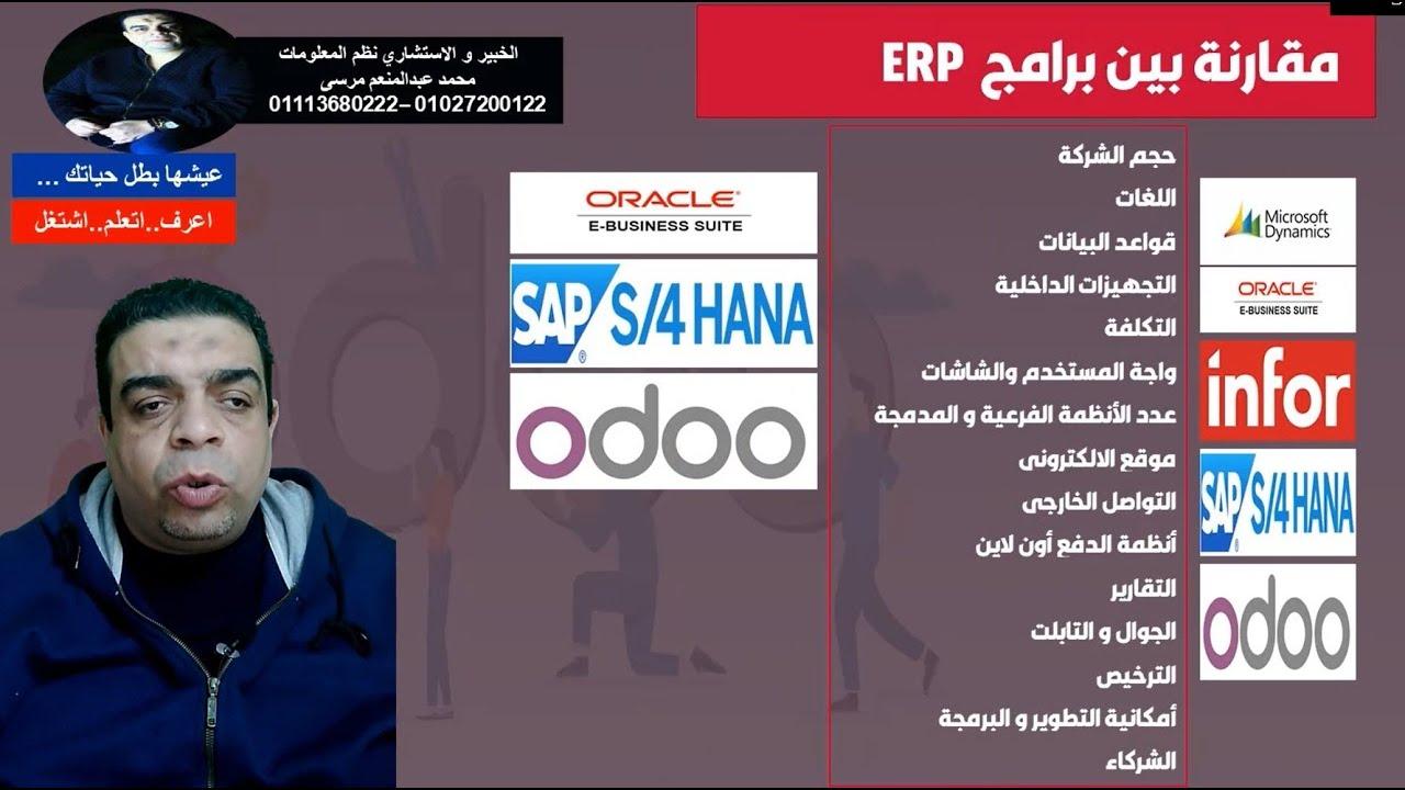 Odoo Vs Sap Vs Oracle E Business Suite مقارنه بين برامج Erp Youtube