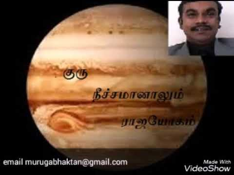 Guru Neetchabanga Raaja Yogam - Tamil