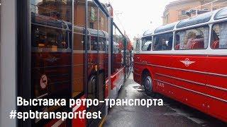 Прогулка по открытой выставке ретро-транспорта