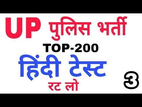 हिंदी टेस्ट   UP POLICE HINDI TEST   UP GK HINDI   General hindi