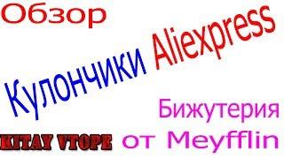 Обзор кулоны Бижутерия Aliexpress Meyfflin
