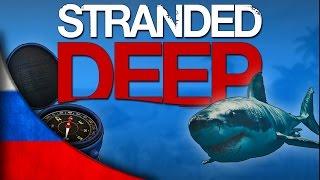 Первый взгляд Stranded Deep - обзор игры, крафт и строение базы