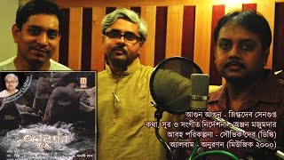 Video AGUN AGUN: Snigdhadeb Sengupta, Lyrics and Composition by Sri Anjan Majumdar (আগুন আগুন) download MP3, 3GP, MP4, WEBM, AVI, FLV Juli 2017