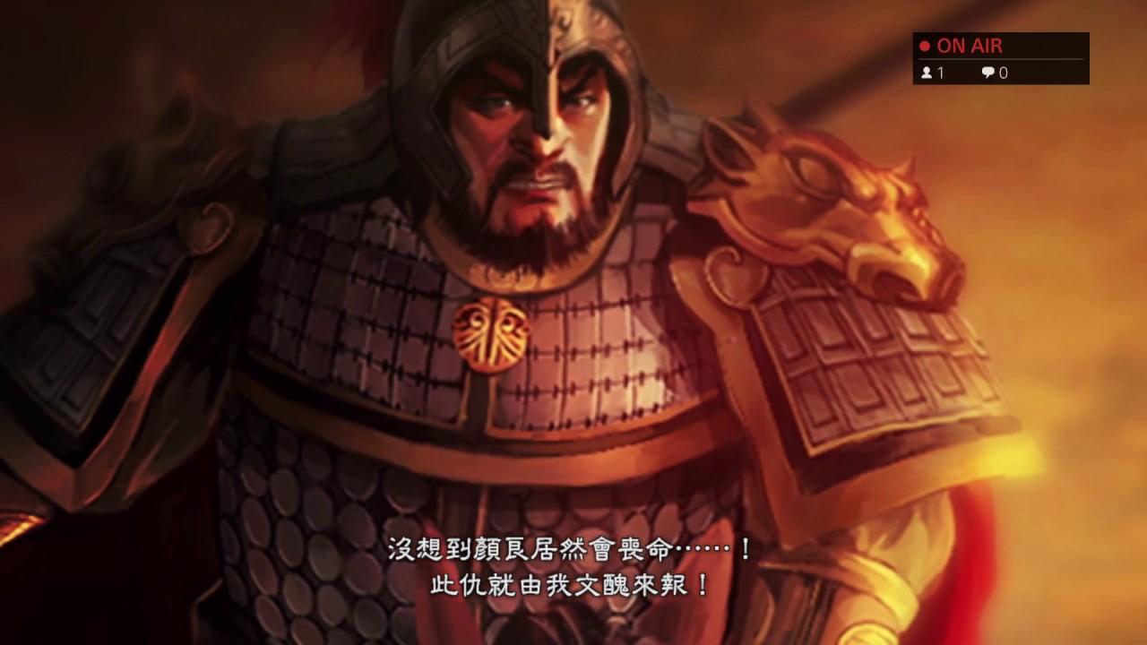 三國志13PK 中文版 - 趙雲傳 第十八回 關羽斬顏良文醜 - YouTube