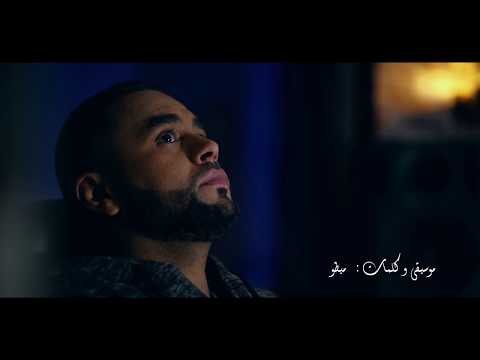 Bilal Sghir ( Ya Winta? - يا وينتا) clip officiel 2018_Edition Harmonie _Codes Djezzy: 021108/021109