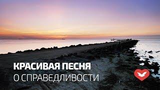 Христианские песни / Жажда справедливости / Sede de justica em russo
