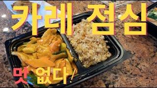 중국 식당에서 카레 사 먹었습니다 AMWF 국제커플 국…