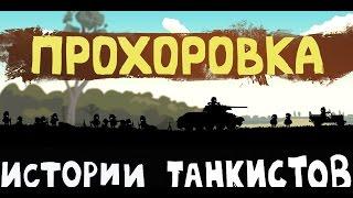 Прохоровка - Истории танкистов | Мультики про танки, WOT приколы.