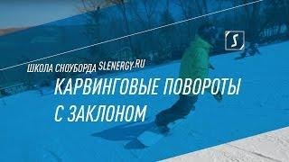 Школа сноуборда. Урок 19 -  Карвинговые повороты с заклоном