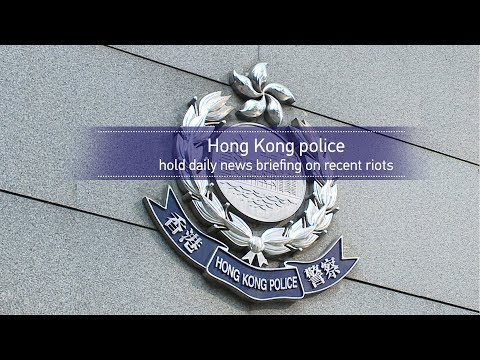 Live: Hong Kong police hold daily news briefing on recent riots香港警方严正执法制止暴力