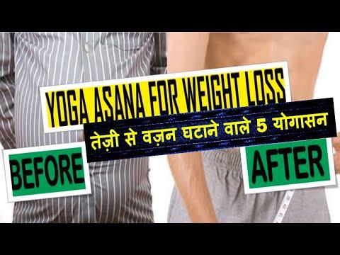 तेज़ी से वज़न घटाने वाले 5 योगासन  | 5 Yoga Poses / Asanas For Weight Loss | U Me & Health |
