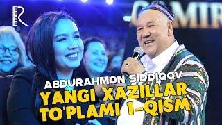 Abdurahmon Siddiqov - Yangi xazillar to'plami 1-qism (Olov Nur)